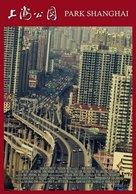 Park Shanghai - Movie Poster (xs thumbnail)