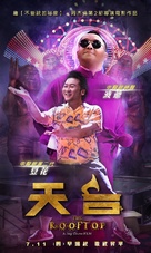 Tian tai ai qing - Taiwanese Movie Poster (xs thumbnail)