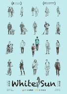 Zai Jian Shao Nian - Chinese Movie Poster (xs thumbnail)