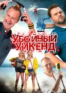 Cottage Country - Russian Movie Poster (xs thumbnail)