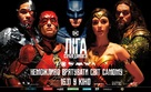 Justice League - Ukrainian Movie Poster (xs thumbnail)