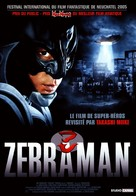 Zebraman - French Movie Cover (xs thumbnail)