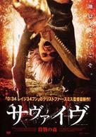 Severance - Japanese Movie Cover (xs thumbnail)