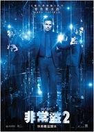 Now You See Me 2 - Hong Kong Movie Poster (xs thumbnail)