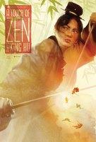 Xia nü - Movie Poster (xs thumbnail)