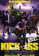 Kick-Ass - Japanese Movie Poster (xs thumbnail)