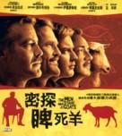The Men Who Stare at Goats - Hong Kong Movie Cover (xs thumbnail)