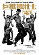 Magic Mike XXL - Hong Kong Movie Poster (xs thumbnail)