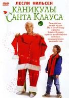 Santa Who? - Russian DVD cover (xs thumbnail)