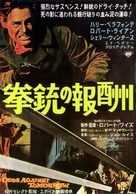 Odds Against Tomorrow - Japanese Movie Poster (xs thumbnail)