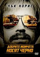 Good Guys Wear Black - Russian Movie Cover (xs thumbnail)