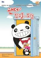 Panda kopanda - South Korean Movie Poster (xs thumbnail)