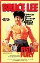 Jing wu men - Finnish VHS movie cover (xs thumbnail)
