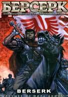 """Kenpû denki Berserk"" - Russian DVD movie cover (xs thumbnail)"