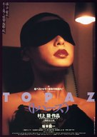 Topâzu - Japanese Movie Poster (xs thumbnail)