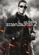 The Expendables 2 - Georgian Movie Poster (xs thumbnail)