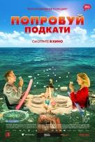 Tout le monde debout - Russian Movie Poster (xs thumbnail)