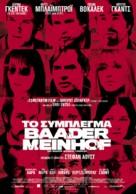 Der Baader Meinhof Komplex - Greek Movie Poster (xs thumbnail)