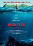 The Shallows - Taiwanese Movie Poster (xs thumbnail)