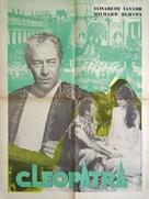 Cleopatra - Romanian Movie Poster (xs thumbnail)