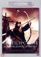 Saam gwok dzi gin lung se gap - Russian Movie Cover (xs thumbnail)