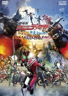 Gekijôban Kamen raidâ Dikeido: Ôru Raidâ tai Daishokkâ - Japanese DVD cover (xs thumbnail)