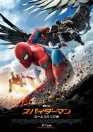 Spider-Man - Homecoming - Japanese Movie Poster (xs thumbnail)