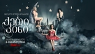Katy Keene - Georgian Movie Poster (xs thumbnail)