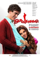 Beremennyy - Russian Movie Poster (xs thumbnail)
