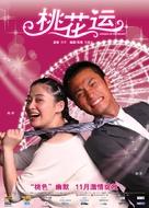 Tao hua yun - Chinese Movie Poster (xs thumbnail)
