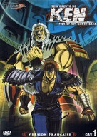 Shin Hokuto no Ken - French DVD cover (xs thumbnail)