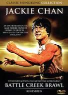 The Big Brawl - Danish DVD movie cover (xs thumbnail)
