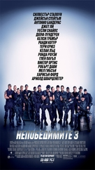 The Expendables 3 - Bulgarian Movie Poster (xs thumbnail)