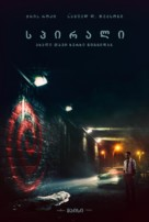 Spiral: From the Book of Saw - Georgian Movie Poster (xs thumbnail)