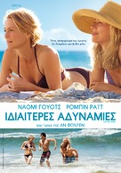 Adore - Greek Movie Poster (xs thumbnail)