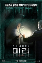 Mirrors - South Korean Movie Poster (xs thumbnail)