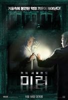 Mirrors - South Korean Movie Poster (xs thumbnail)