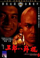 Wu Lang ba gua gun - Hong Kong Movie Cover (xs thumbnail)
