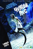 Timber Falls - Russian Movie Poster (xs thumbnail)
