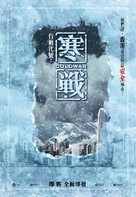 Cold War - Hong Kong Movie Poster (xs thumbnail)