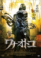 The Collector - Japanese Movie Cover (xs thumbnail)