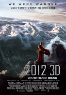 2012 - Chinese Re-release poster (xs thumbnail)