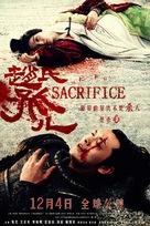 Zhao shi gu er - Chinese Movie Poster (xs thumbnail)