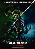 AVPR: Aliens vs Predator - Requiem - Taiwanese Movie Poster (xs thumbnail)