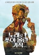 Ya Tayr El Tayer - South Korean Movie Poster (xs thumbnail)
