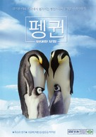 March Of The Penguins - South Korean DVD cover (xs thumbnail)