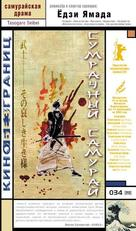 Tasogare Seibei - Russian VHS cover (xs thumbnail)