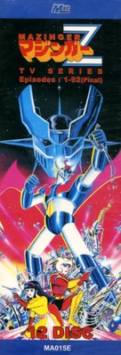 Majingâ Zetto tai Dokutâ Heru - Japanese Movie Poster (xs thumbnail)