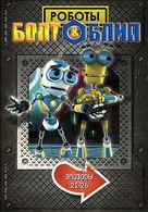 """Bolts & Blip"" - Russian DVD movie cover (xs thumbnail)"