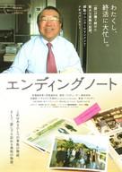 Endingu nôto - Japanese Movie Poster (xs thumbnail)